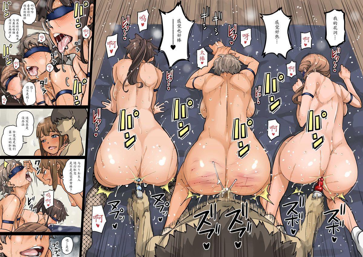 Nekura Shounen no Fukushuu Harem Choukyou Keikaku 154
