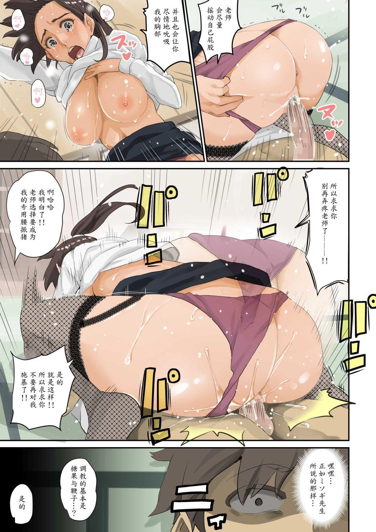 Nekura Shounen no Fukushuu Harem Choukyou Keikaku 37