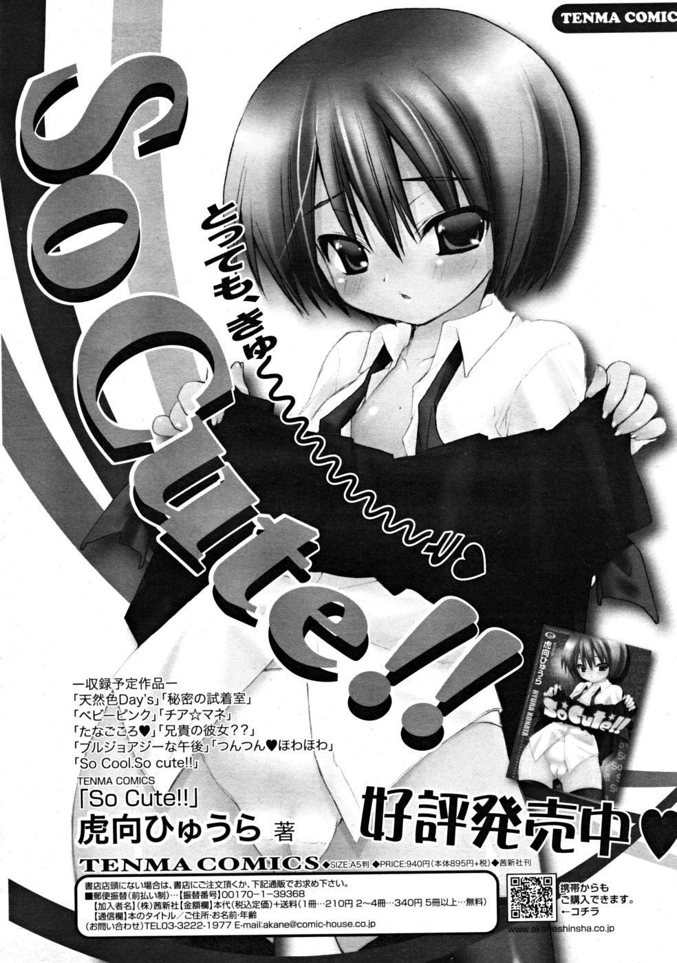 COMIC RiN 2008-08 Vol.44 161