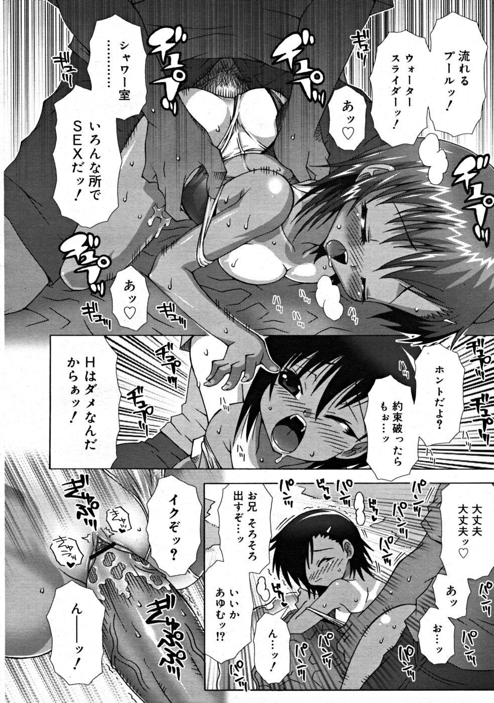 COMIC RiN 2008-08 Vol.44 23