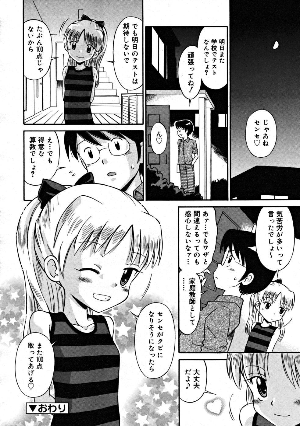 COMIC RiN 2008-08 Vol.44 271