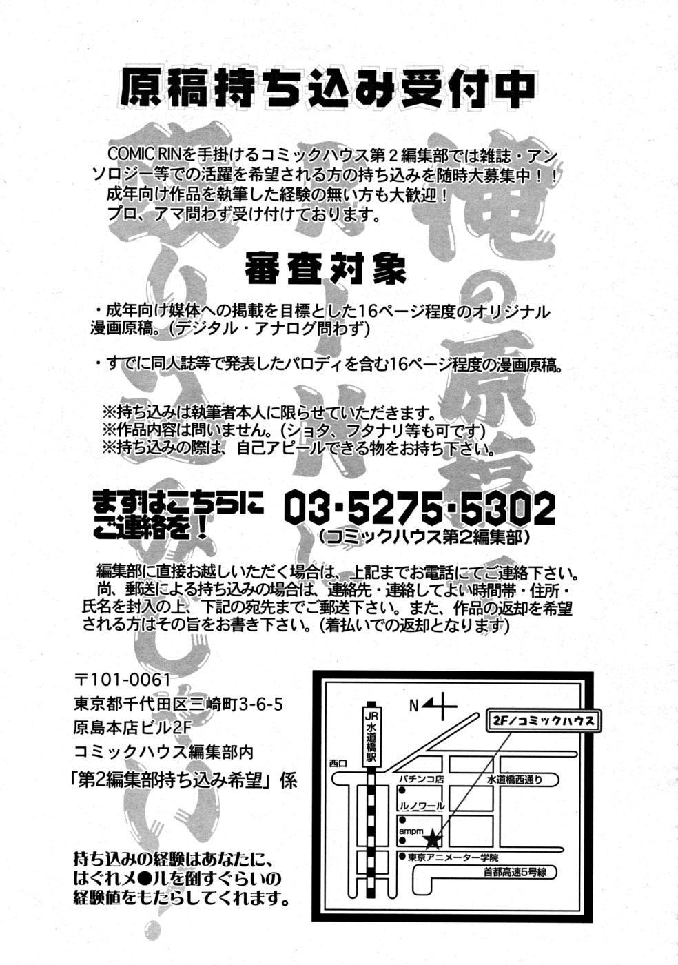 COMIC RiN 2008-08 Vol.44 306