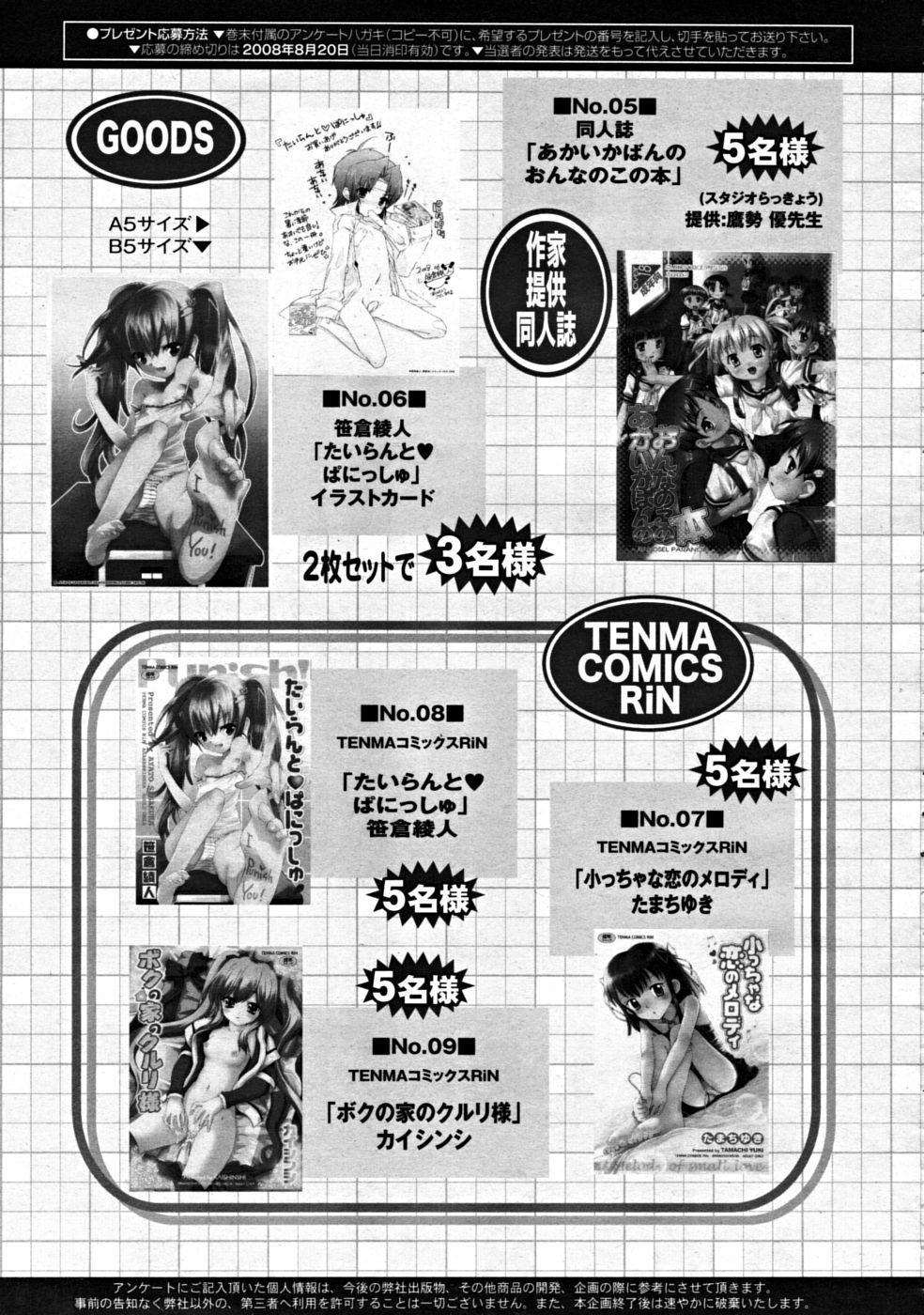COMIC RiN 2008-08 Vol.44 326