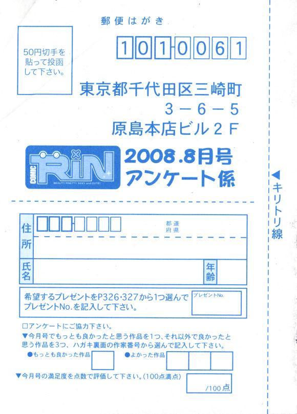 COMIC RiN 2008-08 Vol.44 330