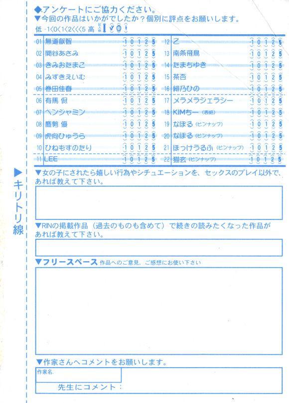 COMIC RiN 2008-08 Vol.44 331