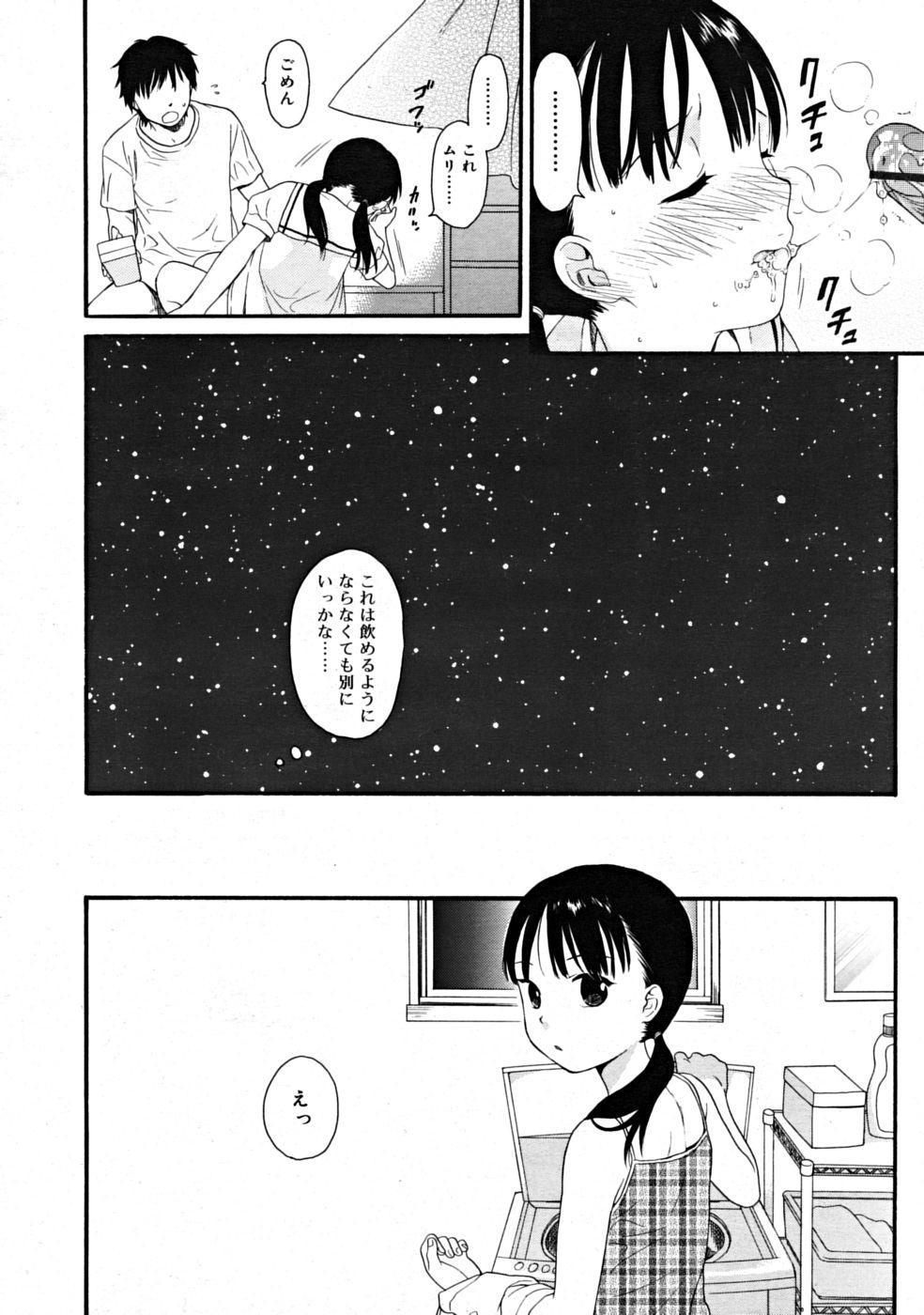 COMIC RiN 2008-08 Vol.44 39
