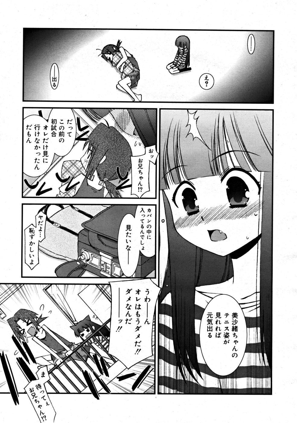 COMIC RiN 2008-08 Vol.44 70