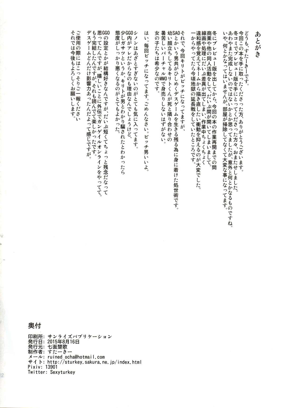 Sogekishu ni Osiri Ijirareru Hon 21