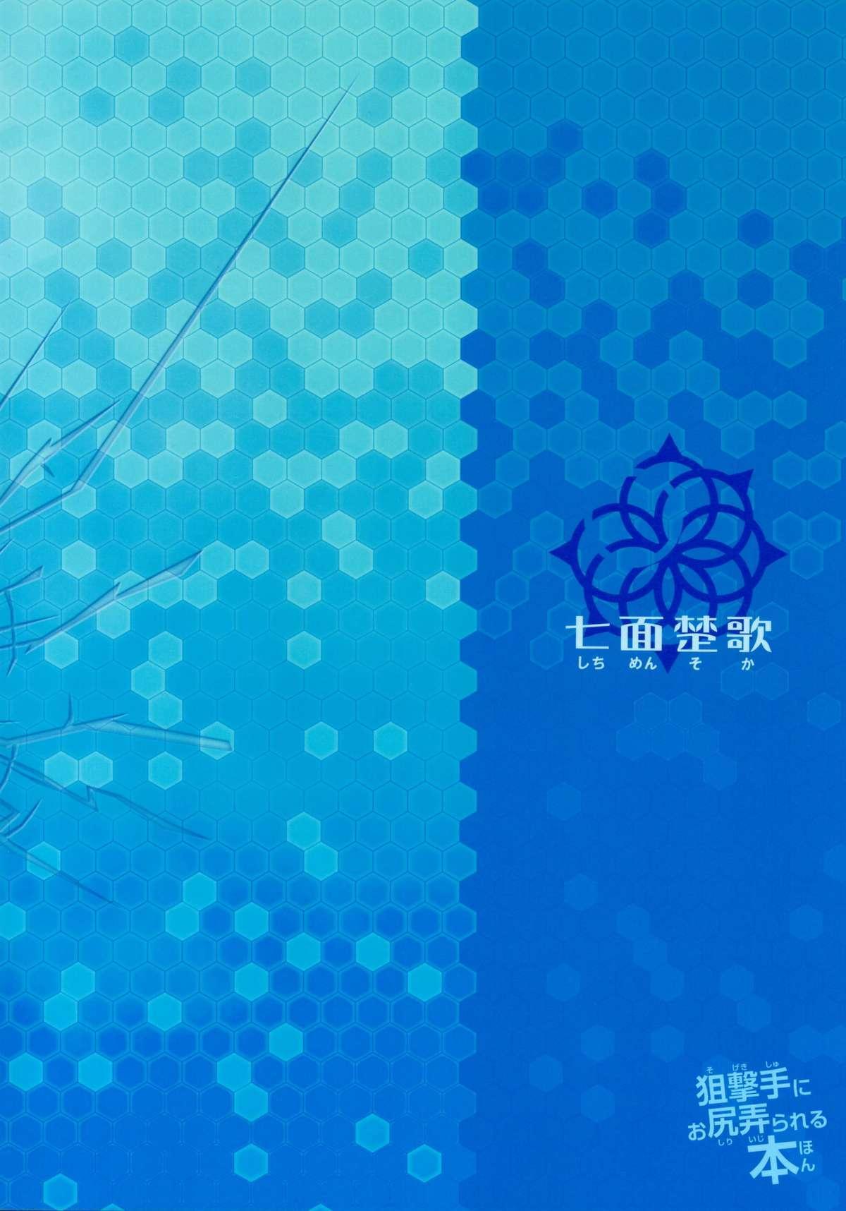 Sogekishu ni Osiri Ijirareru Hon 22