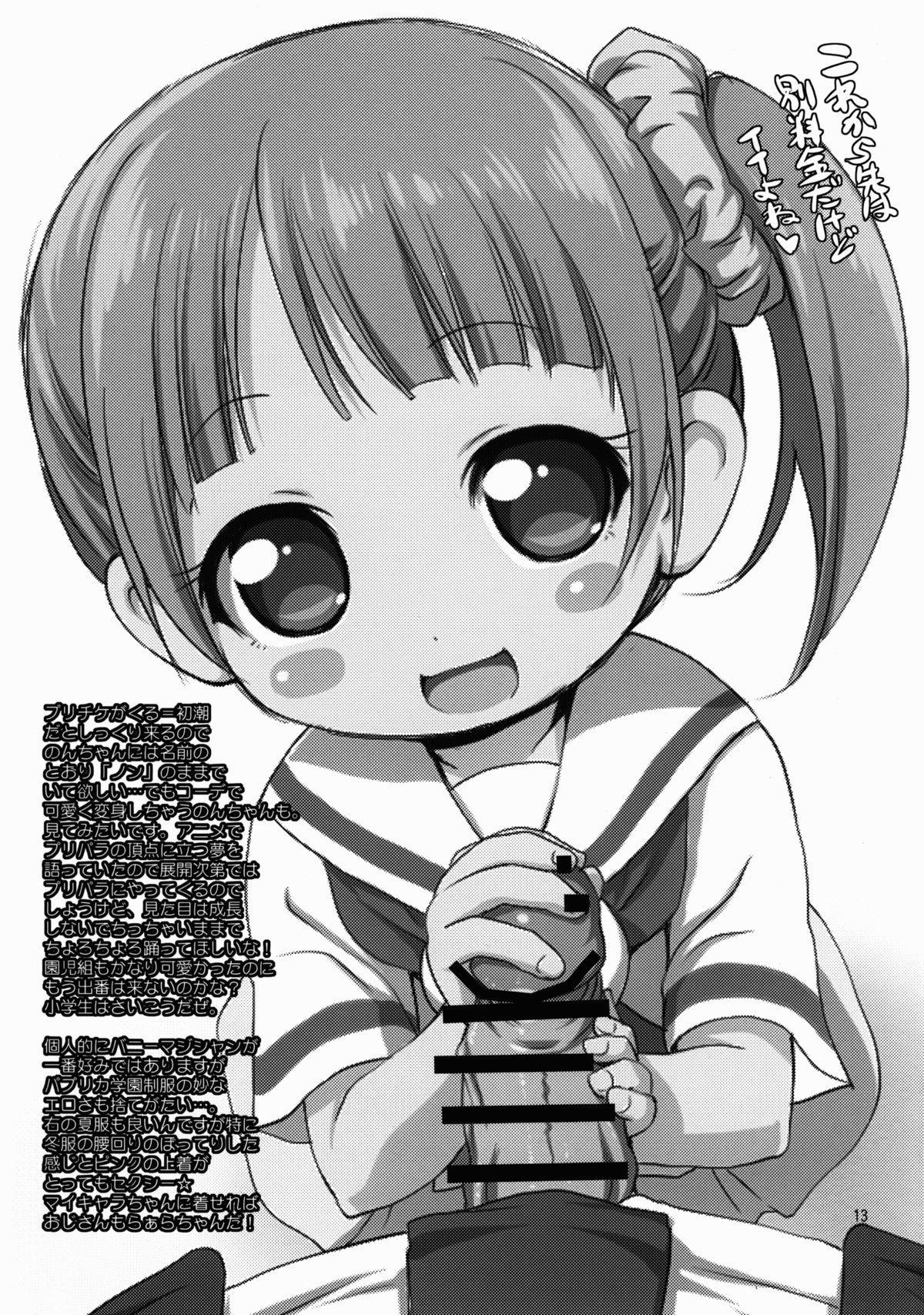 Yukichikepako tte Kashikoma! 12
