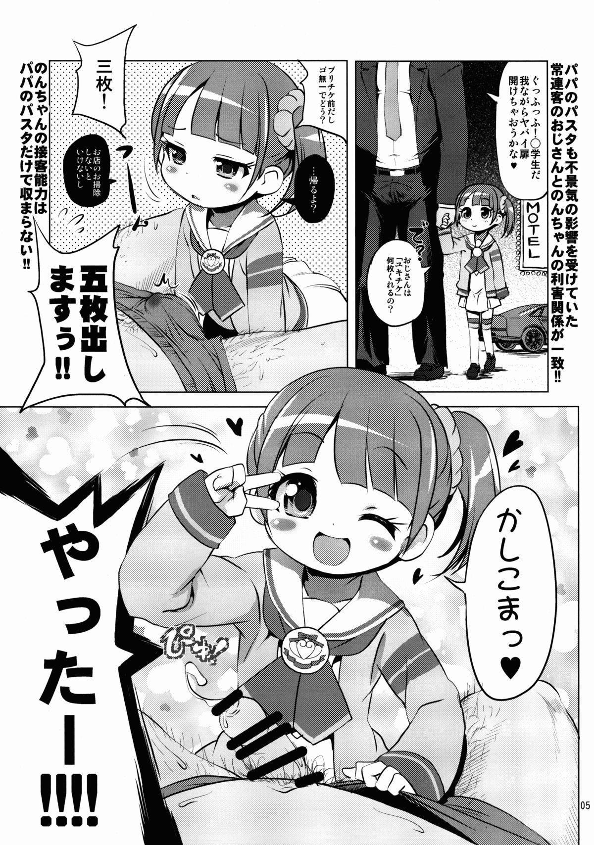 Yukichikepako tte Kashikoma! 4
