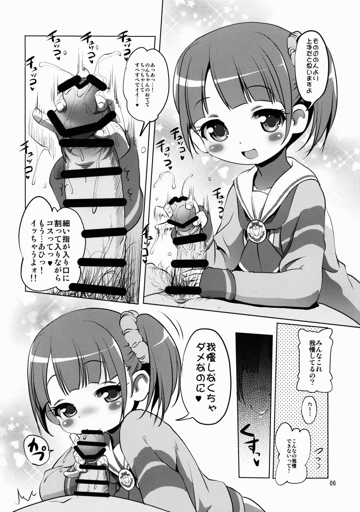 Yukichikepako tte Kashikoma! 5