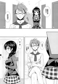 Shinomiya Chef, Nandemo Iu Koto Kikimasu kara Taigaku ni Shinaidekudasai! 5