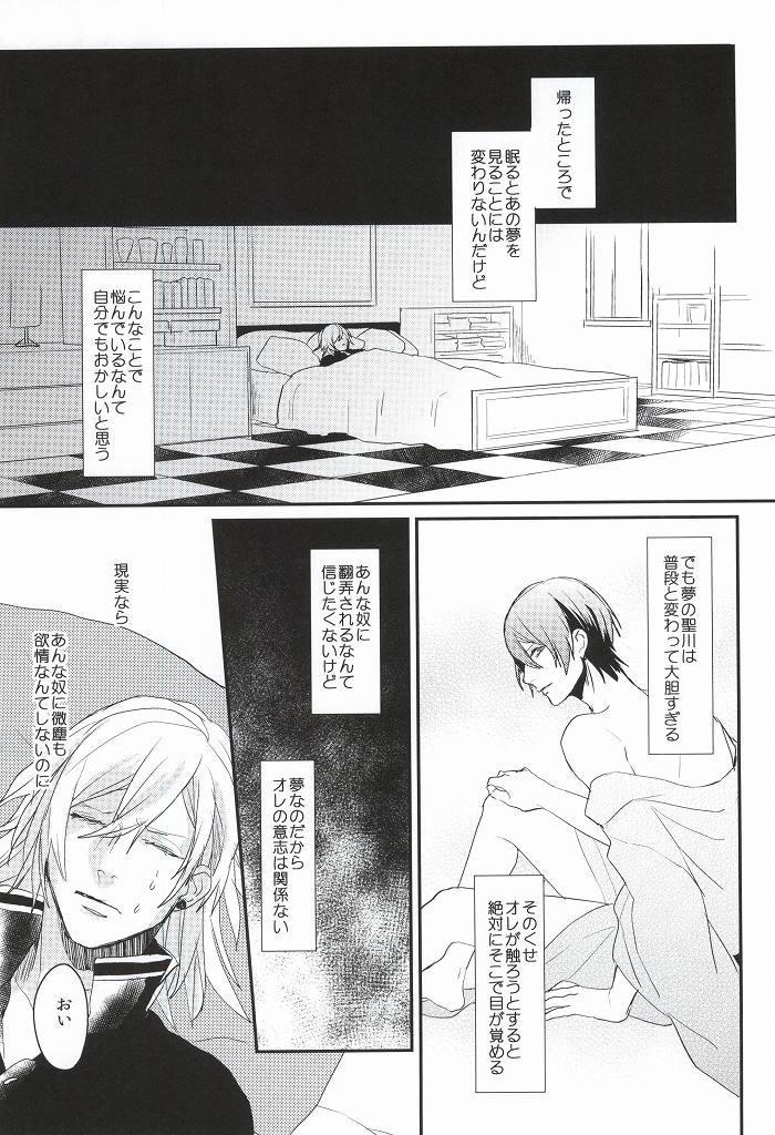 Itsuka Sono Te ni Fureru made 11