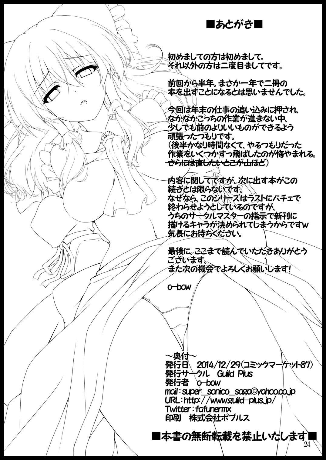 Touhou Ryourintan Ni 16