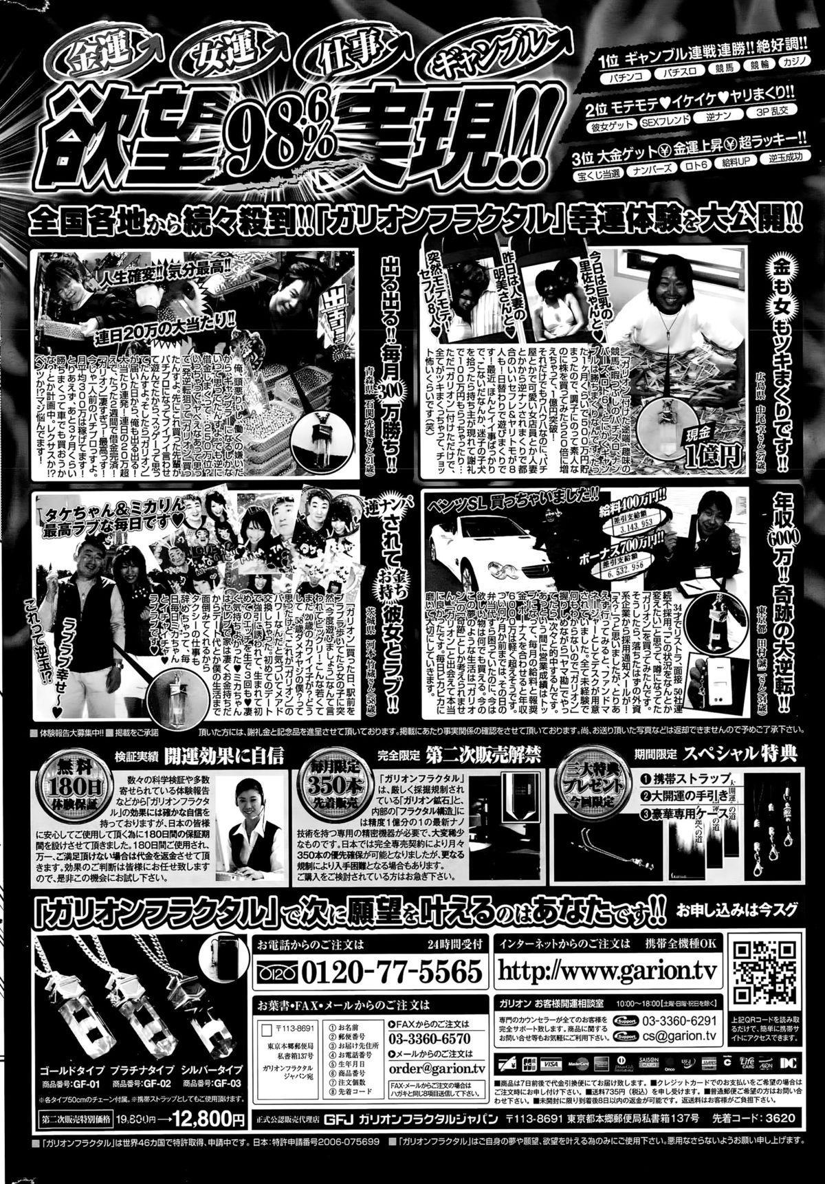 COMIC Potpourri Club 2015-11 311