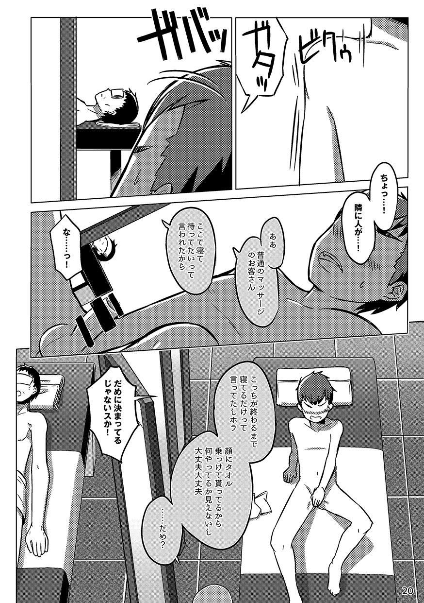 Chokujou Shinki 18