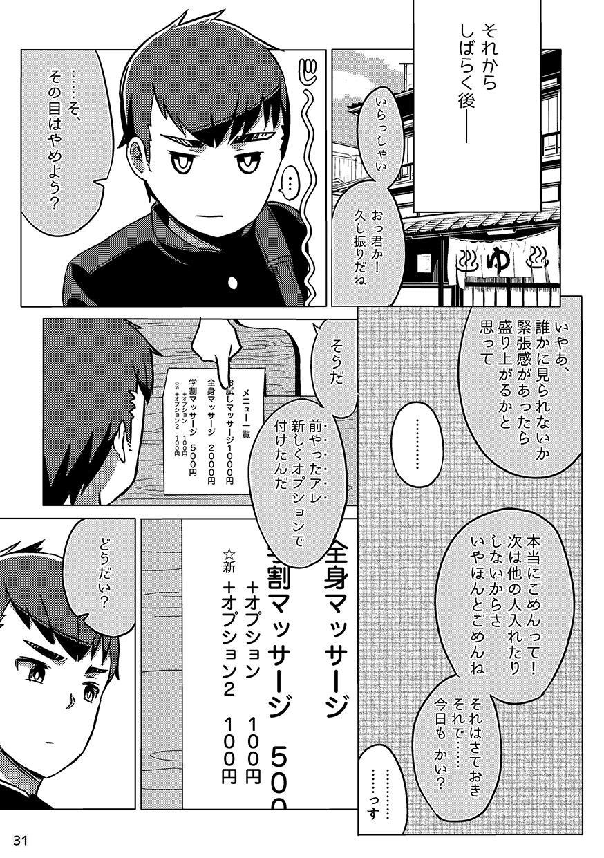 Chokujou Shinki 29