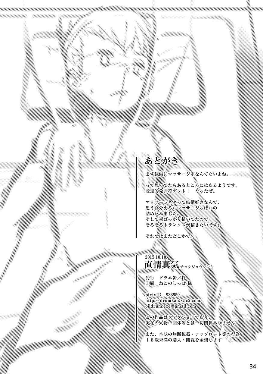 Chokujou Shinki 32