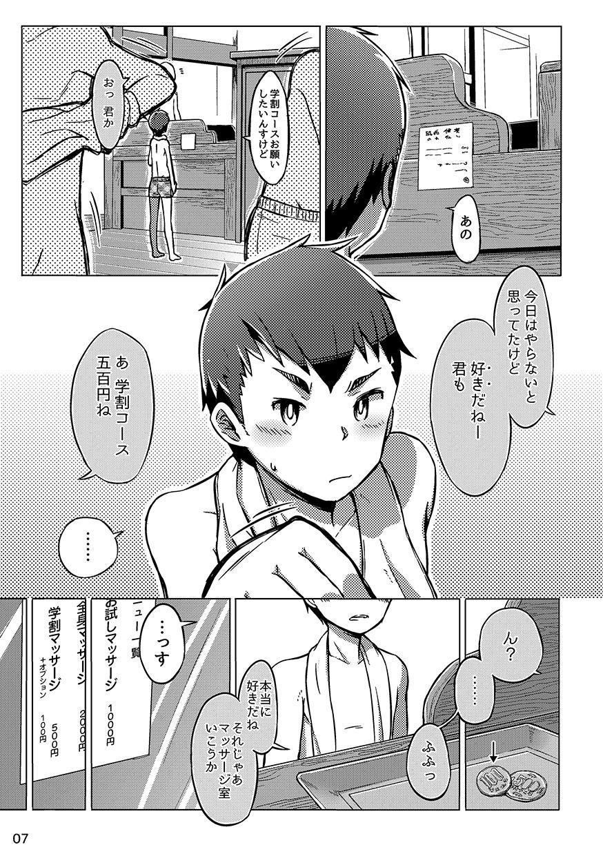 Chokujou Shinki 5