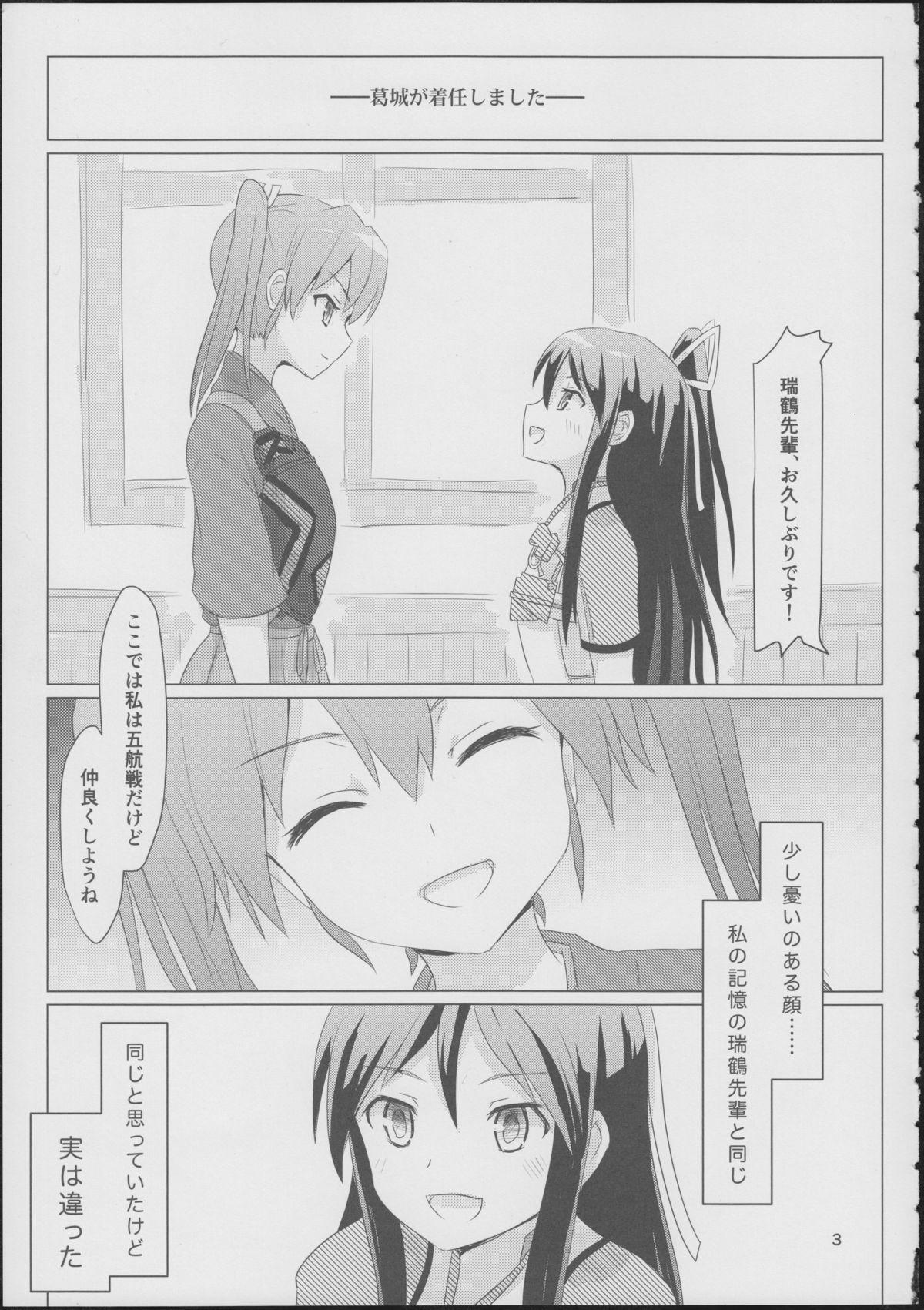 Katsuragi to Zuikaku to 1