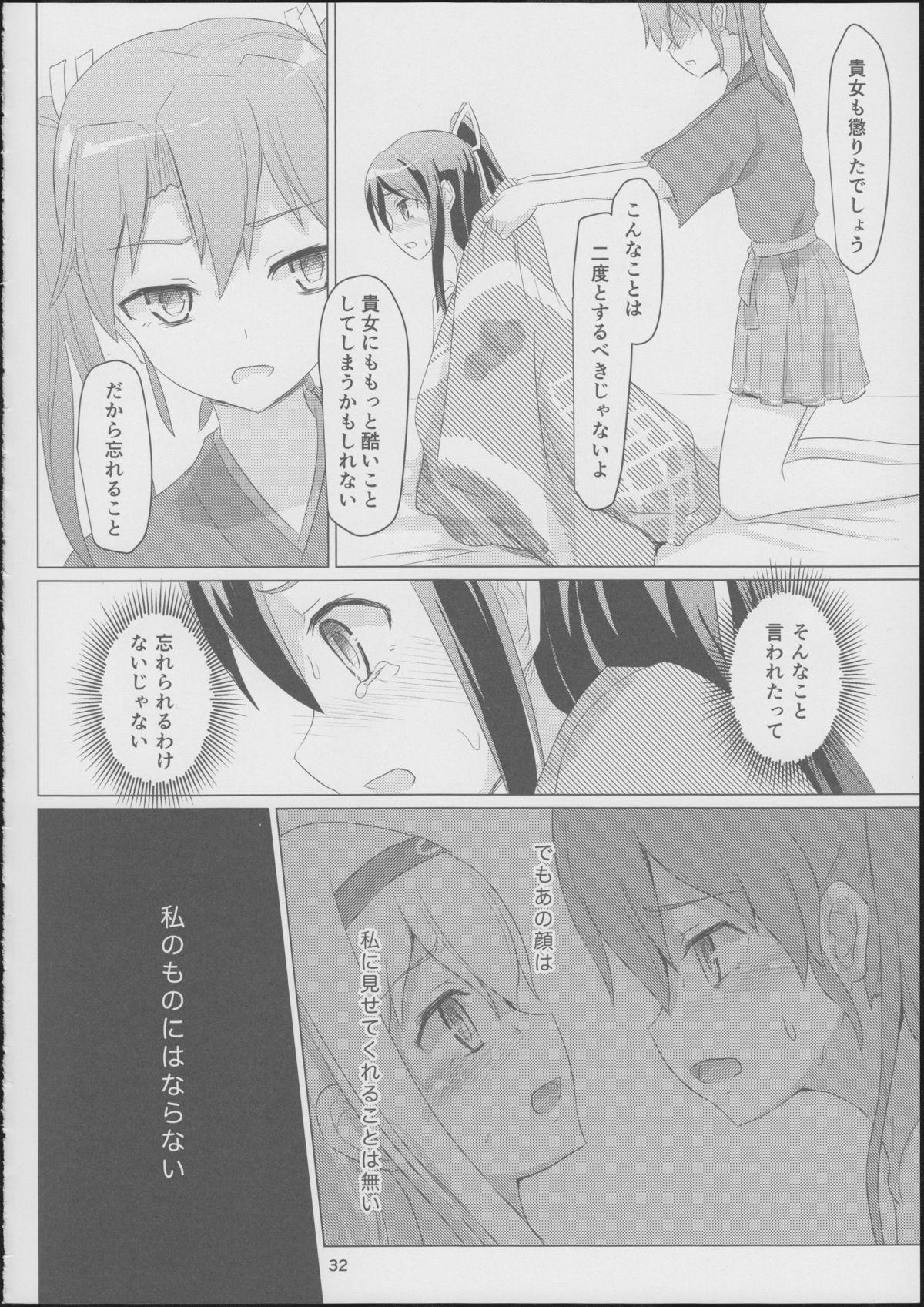 Katsuragi to Zuikaku to 30