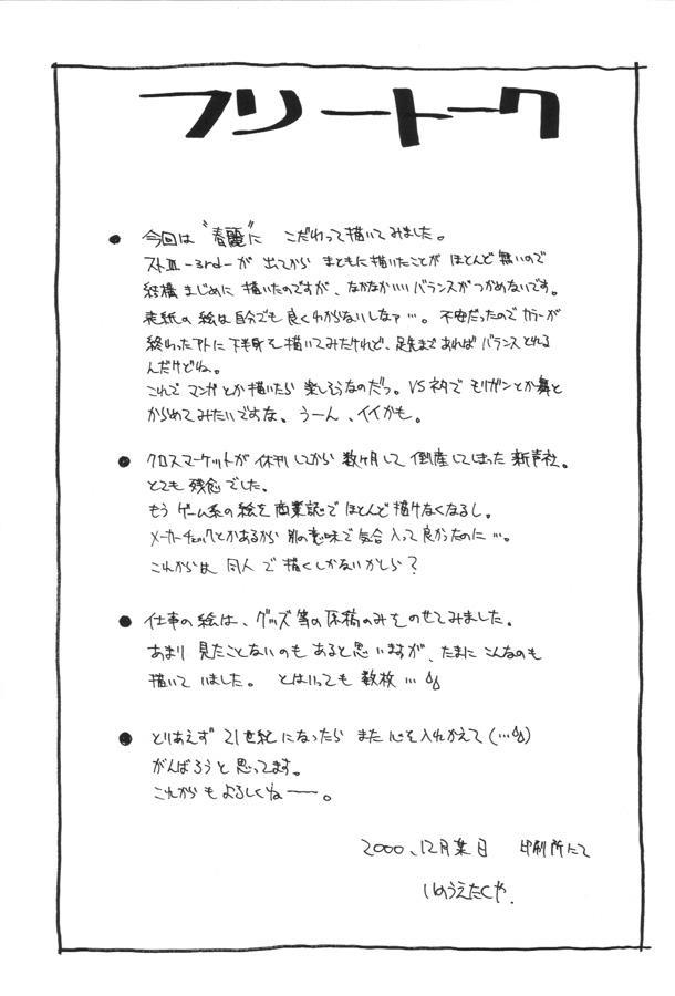 Chou Rakugakissu 2000 38