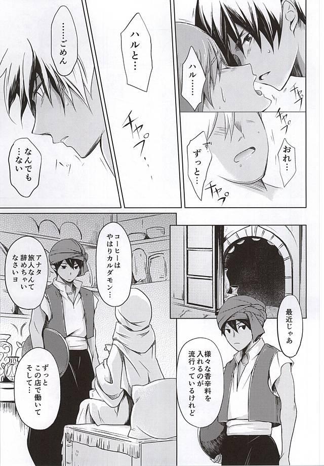 Aru Tabibito to Shounin no Monogatari 13