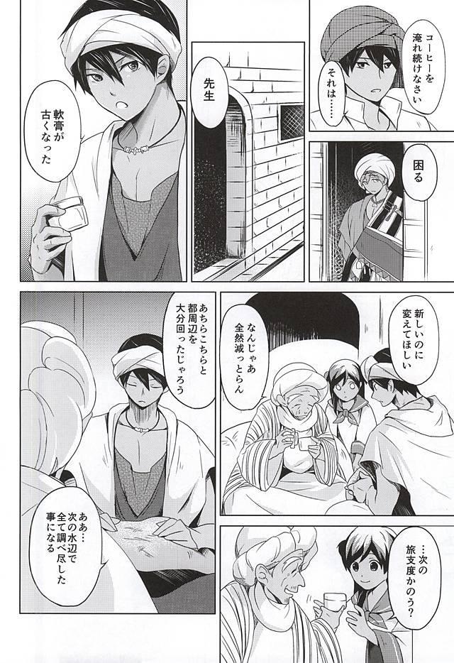 Aru Tabibito to Shounin no Monogatari 14