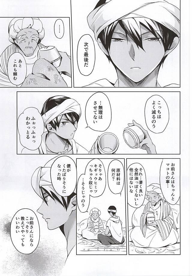 Aru Tabibito to Shounin no Monogatari 15
