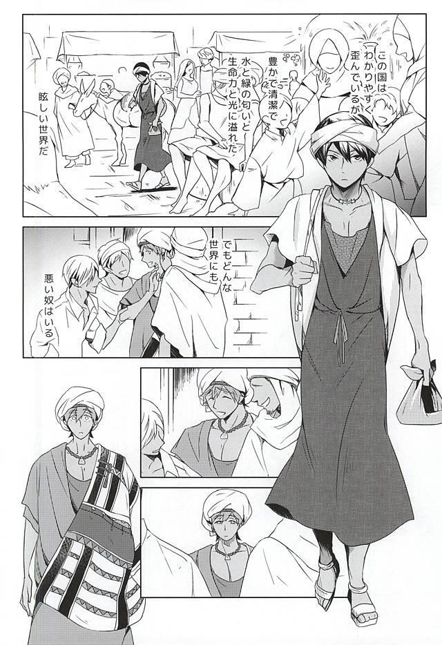 Aru Tabibito to Shounin no Monogatari 16