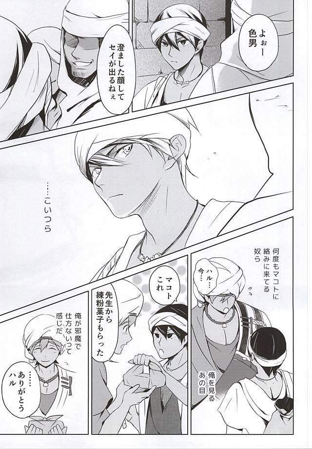 Aru Tabibito to Shounin no Monogatari 17