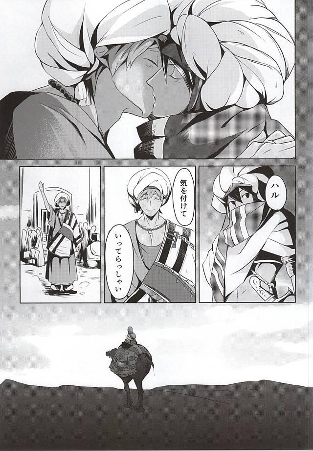 Aru Tabibito to Shounin no Monogatari 19