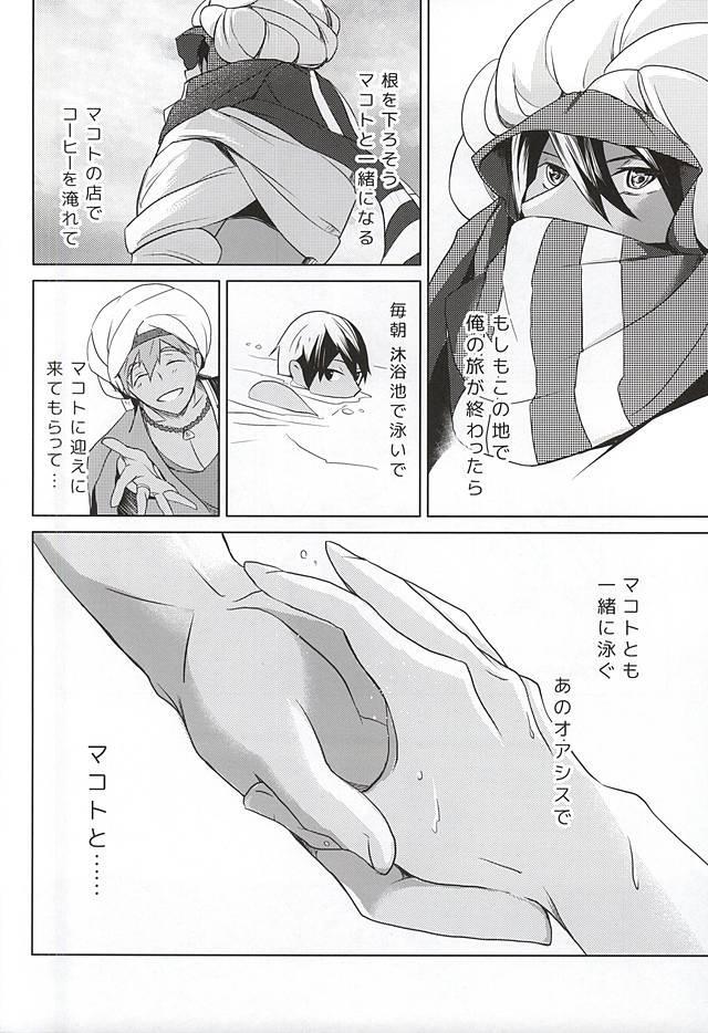 Aru Tabibito to Shounin no Monogatari 20