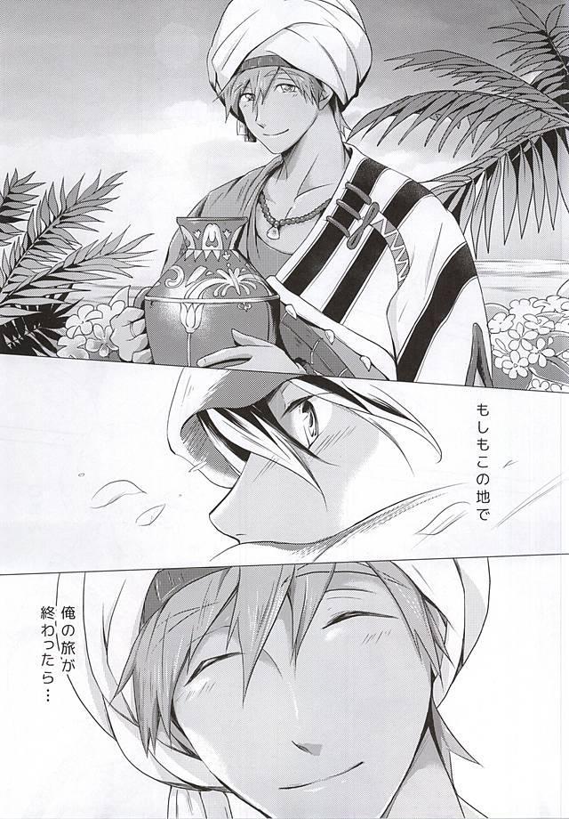 Aru Tabibito to Shounin no Monogatari 3