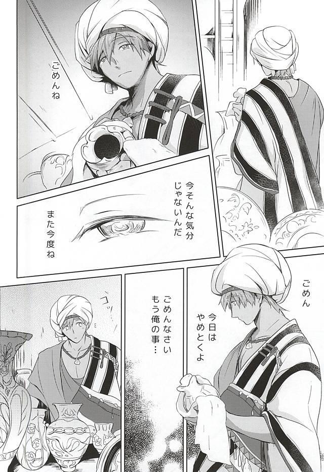 Aru Tabibito to Shounin no Monogatari 4