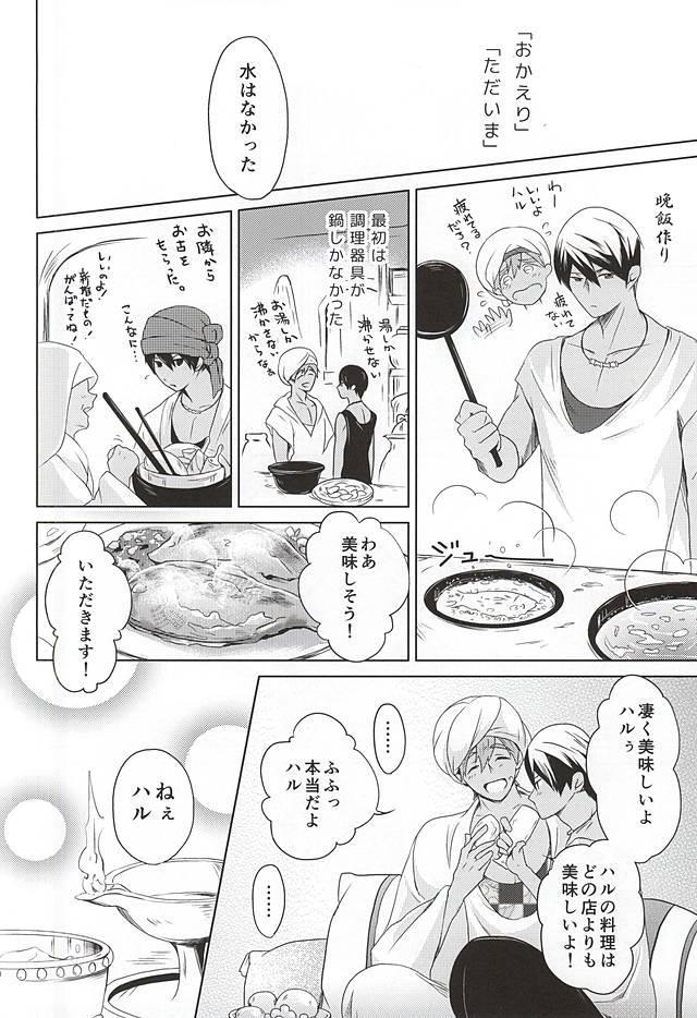 Aru Tabibito to Shounin no Monogatari 6