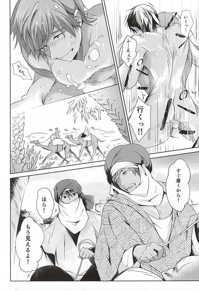 Aru Tabibito to Shounin no Monogatari 8