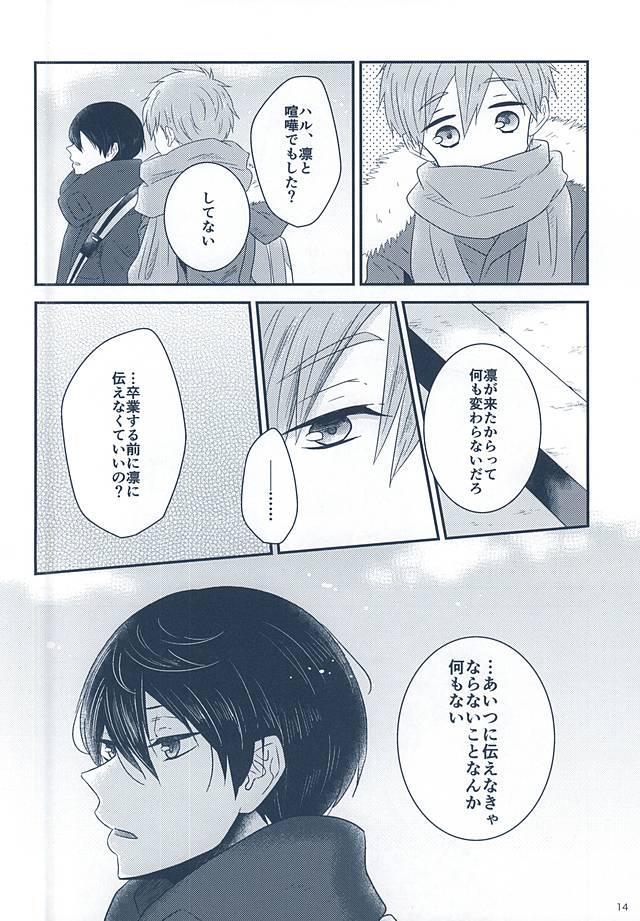 Itoshi Itoshi to Iu Kokoro 11