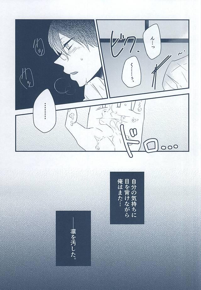 Itoshi Itoshi to Iu Kokoro 20
