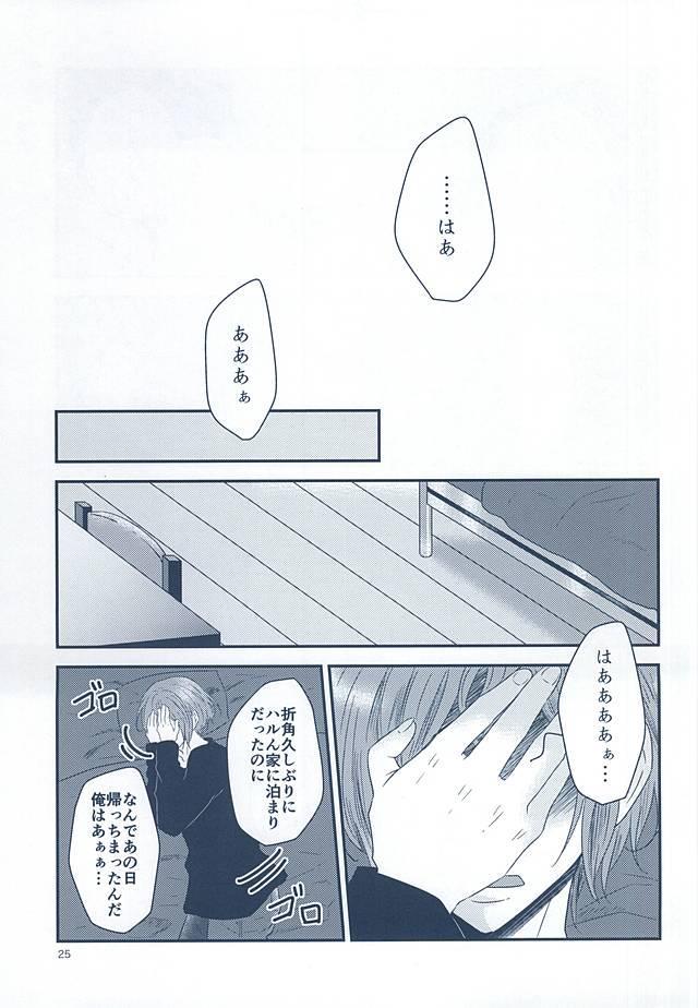 Itoshi Itoshi to Iu Kokoro 22