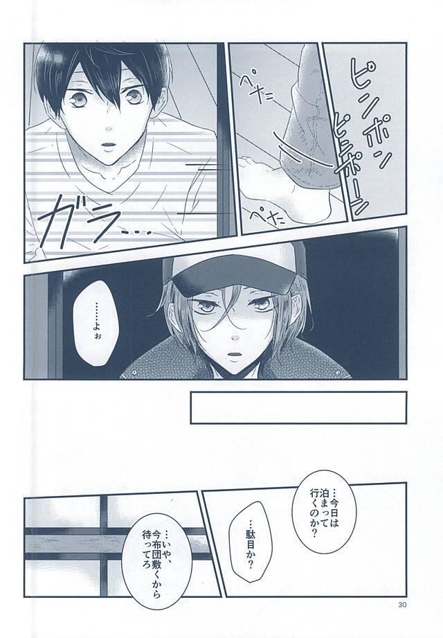 Itoshi Itoshi to Iu Kokoro 27