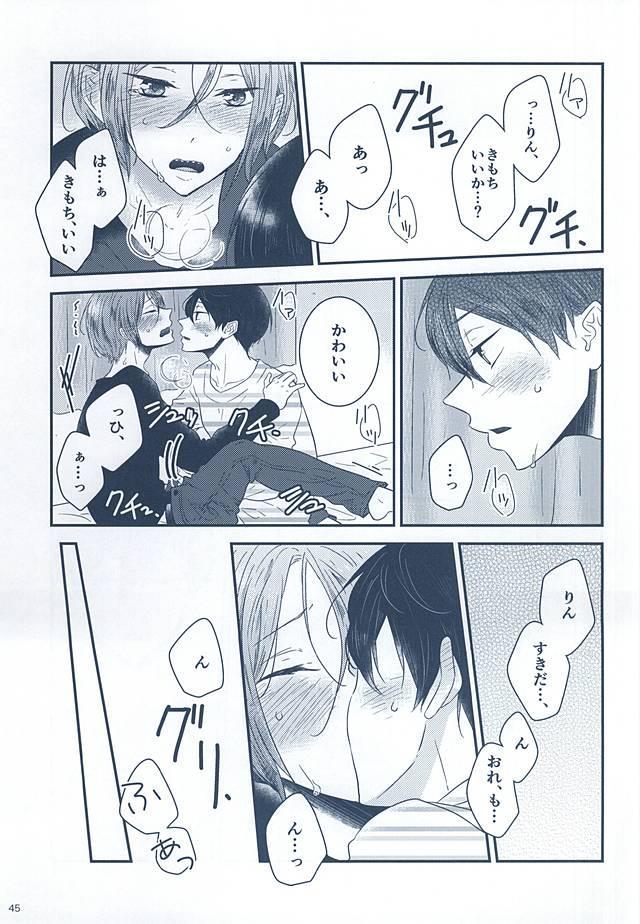 Itoshi Itoshi to Iu Kokoro 42
