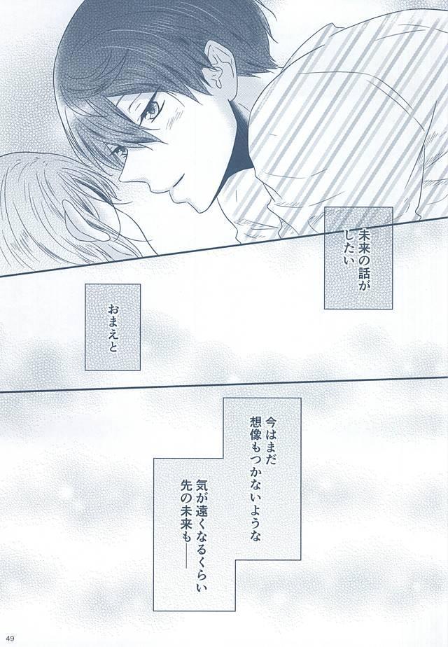 Itoshi Itoshi to Iu Kokoro 46