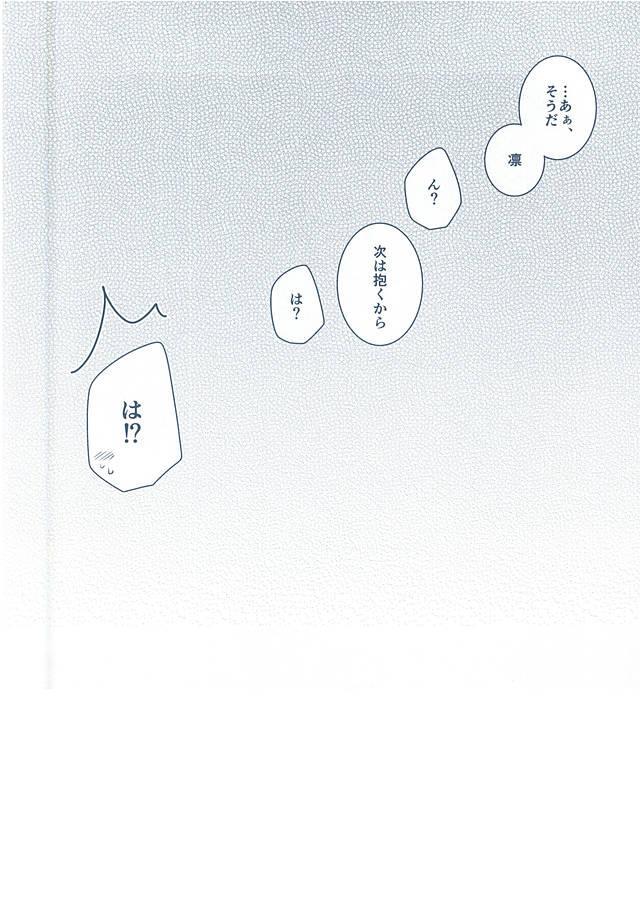 Itoshi Itoshi to Iu Kokoro 47