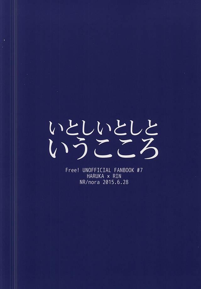 Itoshi Itoshi to Iu Kokoro 48