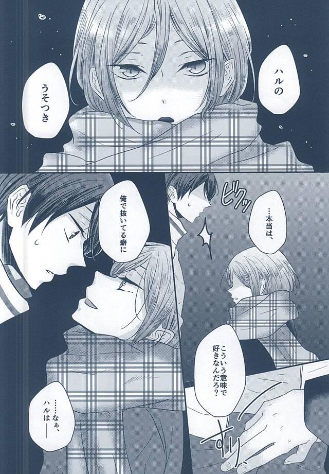 Itoshi Itoshi to Iu Kokoro 5