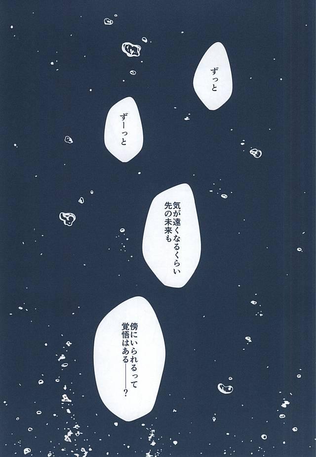 Itoshi Itoshi to Iu Kokoro 6