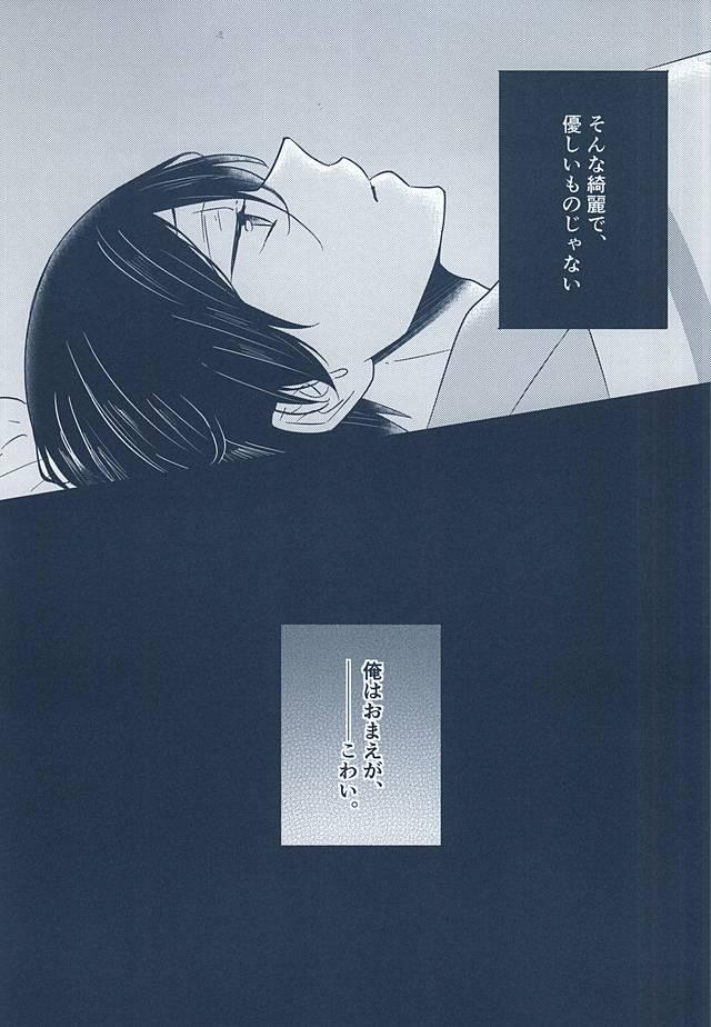Itoshi Itoshi to Iu Kokoro 8