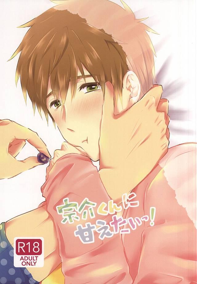 Sousuke-kun ni amaetai! 0